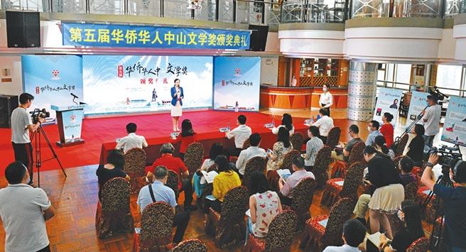 4日,第五屆華僑華人「中山文學獎」線上頒獎儀式在中山日報社舉行。(孫俊軍攝)