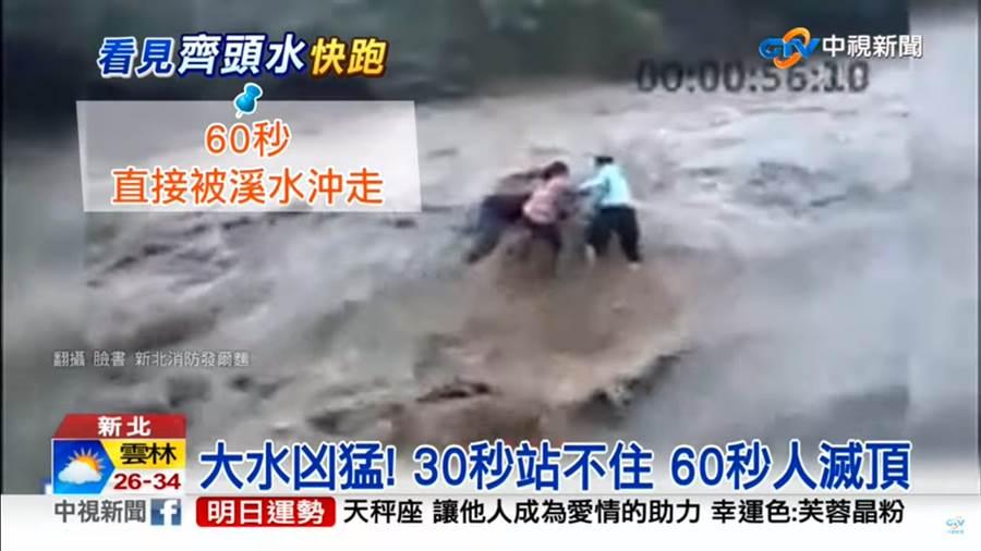 究竟溪水暴漲速度多快,後果多恐怖。近日網友翻出以網溪水暴漲影片表示「心無比震撼」。(翻攝自中視新聞)