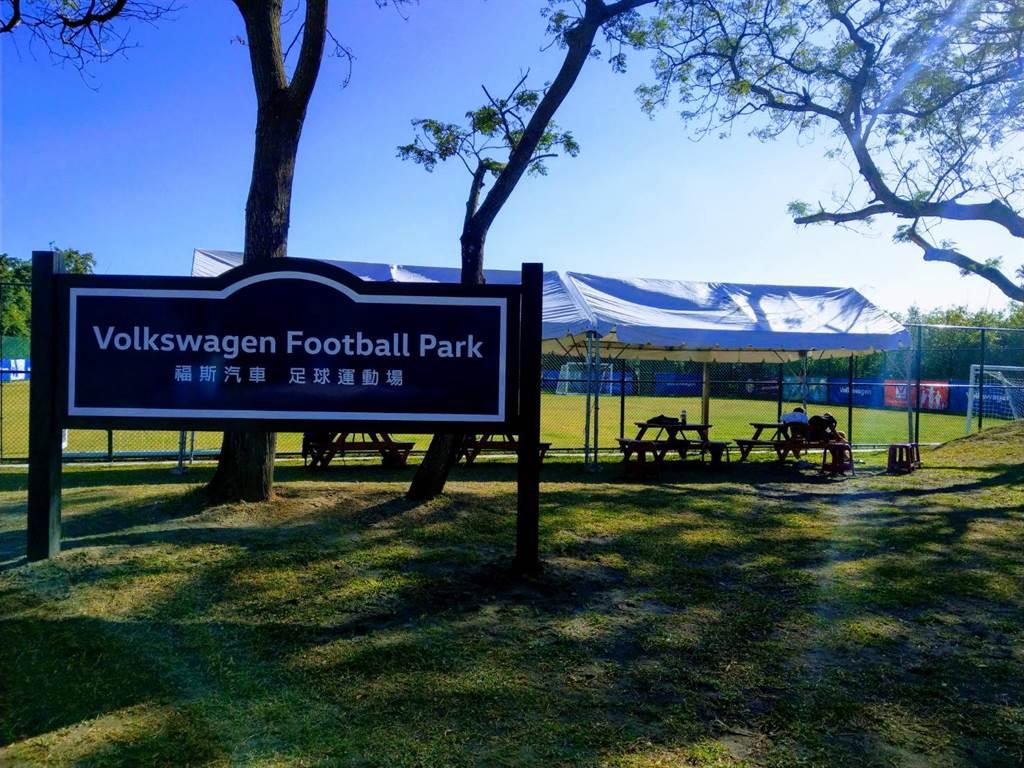 熱情、創新與多元 Volkswagen推廣足球運動理念 打造專屬台灣福斯汽車足球場 傾力支持孩童運動