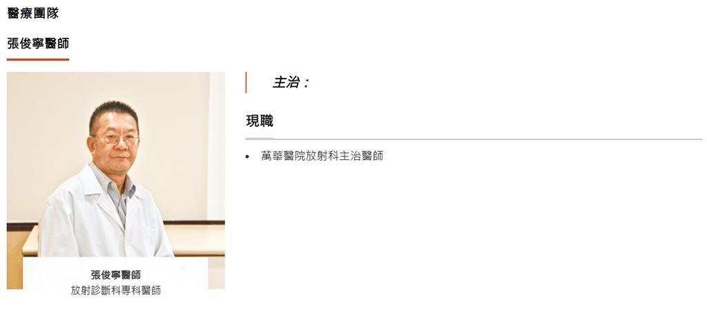 前卫福部立台北医院医师兼放射科主任张俊寧,9年间向厂商收取回扣共342万余元,14日遭判刑6年、褫夺公权3年定谳。他目前在万华医院放射科担任主治医师。(取自万华医院官网)