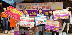 京站11年來首「鈔錢佈數周年預備慶」 比周年慶更下殺的21%高回饋