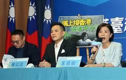 批綠選前撐香港選後蹭香港 國民黨籲修法保障港人權益