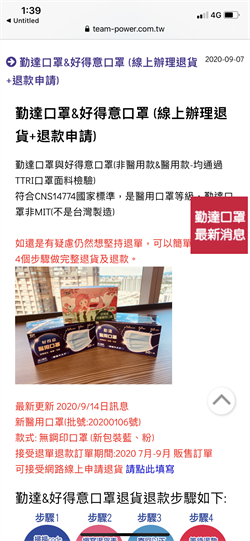 開放退貨!陸製口罩混馬來西亞製 勤達官網公布退貨4步驟