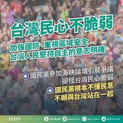 台灣民心脆弱?民進黨:人民堅持自主意志明確