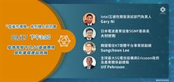 貿協「疫後市場學」線上研討會 邀國際專家談5G商機