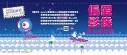 AnimEDU台灣影展 把國際電影送進偏鄉學校