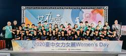 台中首度舉辦Woman's Day打造運動專區