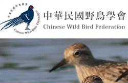 拒絕改名 中華鳥會遭國際鳥盟除名
