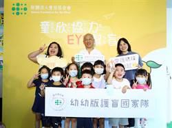 幼幼版護盲國家隊來了 愛盲盼從小培養同理心