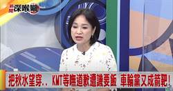 把秋水望穿.. KMT等嘸道歉遭譏要飯 車輪黨又成箭靶!
