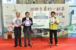 茶文化復興 政大號召校友支持回鄉青農