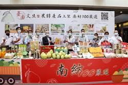 南紡購物中心攜手南市農業局 力挺在地農特產