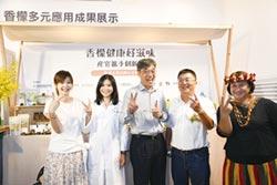 農委會攜手產官 推廣香檬產業