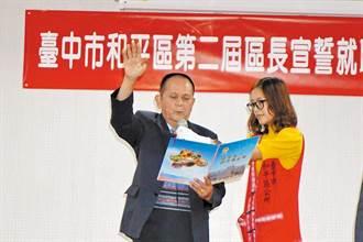 「機要秘書」官職賣20萬 前台中和平區長簽承諾書賣官判1年