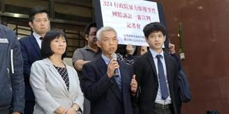 323政院驅離馬英九無罪 司改會律師團將上訴