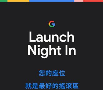 Google Pixel 5發表會定檔10/1新Chromecast將亮相