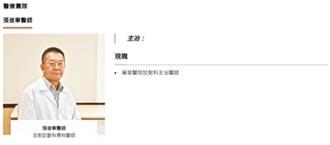 涉貪342萬 前台北醫院主任判6年