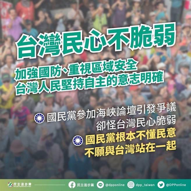 台灣民心脆弱?民進黨:人民堅持自主意志明確。摘自民進黨臉書