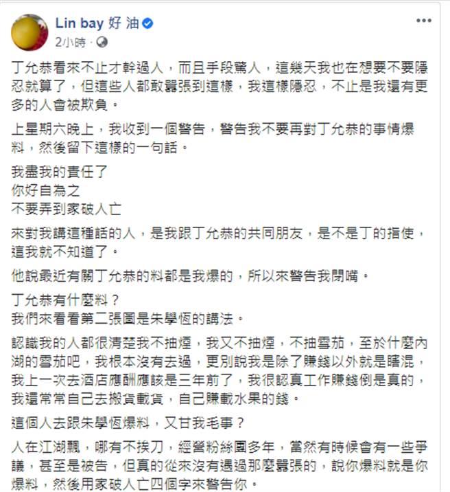臉書粉專「Lin bay好油」。(圖/翻攝自 臉書)