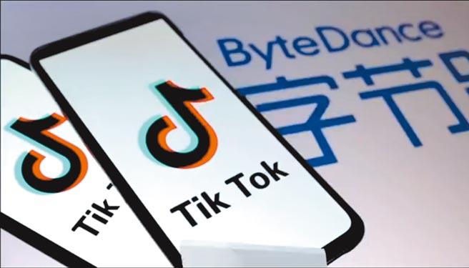 大陸調整限制出口技術目錄,影響TikTok美國業務出售案。(取自微博@澎湃新聞)