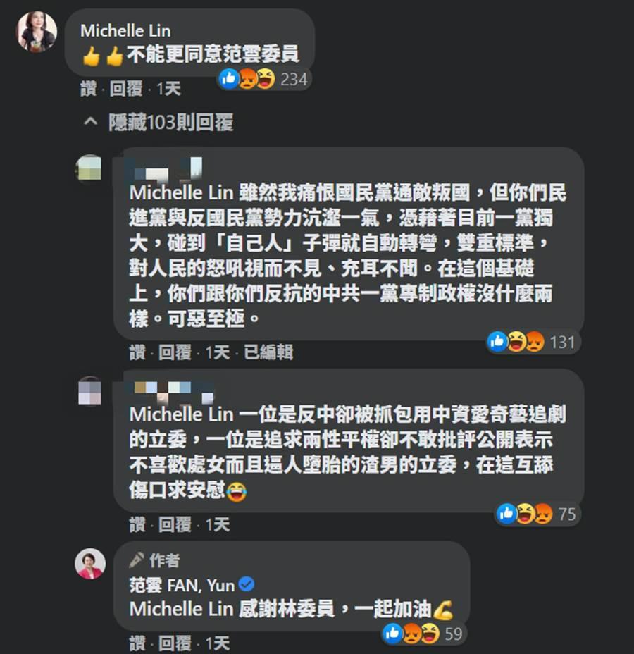 林楚茵在底下留言為范雲打氣,遭網友嘲諷「雙標仔互舔傷口」 (圖/范雲臉書)