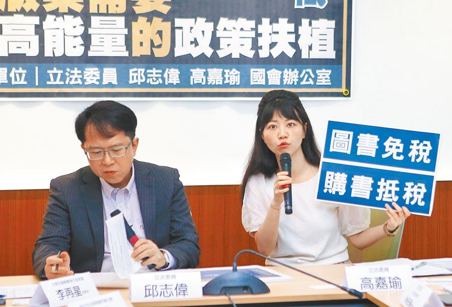 民進黨立委高嘉瑜(右)和邱志偉(左)14日在立法院舉行記者會。(趙雙傑攝)