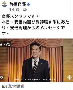 在位最長的日本首相安倍晉三卸下重擔