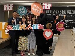 疫情衝擊旅遊  台北國際旅展規模3年最小