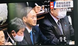 日本新首相今誕生  菅義偉新內閣即將上路