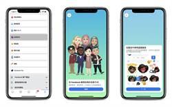 Facebook Avatar虛擬替身在台推出 一鍵生成專屬貼圖