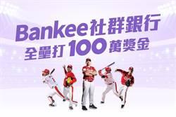 Bankee百萬全壘打獎金 讓味全龍球員球迷同享
