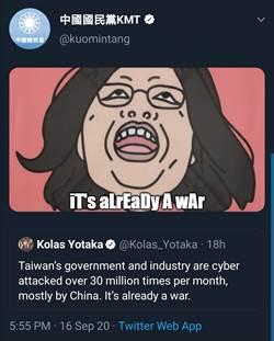 Kolas推特稱「這已是一場戰爭」 國民黨諷刺發言人代替總統宣告