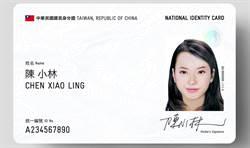 數位身分證規劃未公開 內政部:絕無黑箱