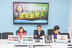 藍批綠選後棄香港 籲修港澳條例
