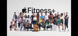 2020蘋果秋季發表會(3):Apple Fitness+個人線上健身教練方案 Apple One一次訂閱全享服務