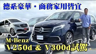 M-Benz V250d & V300d新車試駕 德系豪華.商務家用皆宜