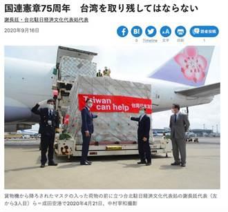 謝長廷呼籲日本新政權支持台灣參與國際貢獻