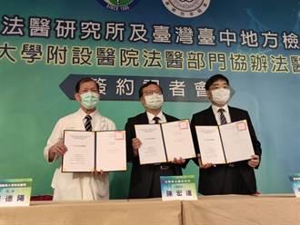 法務部與中國醫合作解剖鑑定籲年輕醫加入
