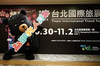 全球最大型!ITF台北國際旅展10月30日逆風開鑼