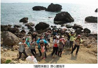 向海致敬 周末國際淨灘日 自管處邀民眾淨灘
