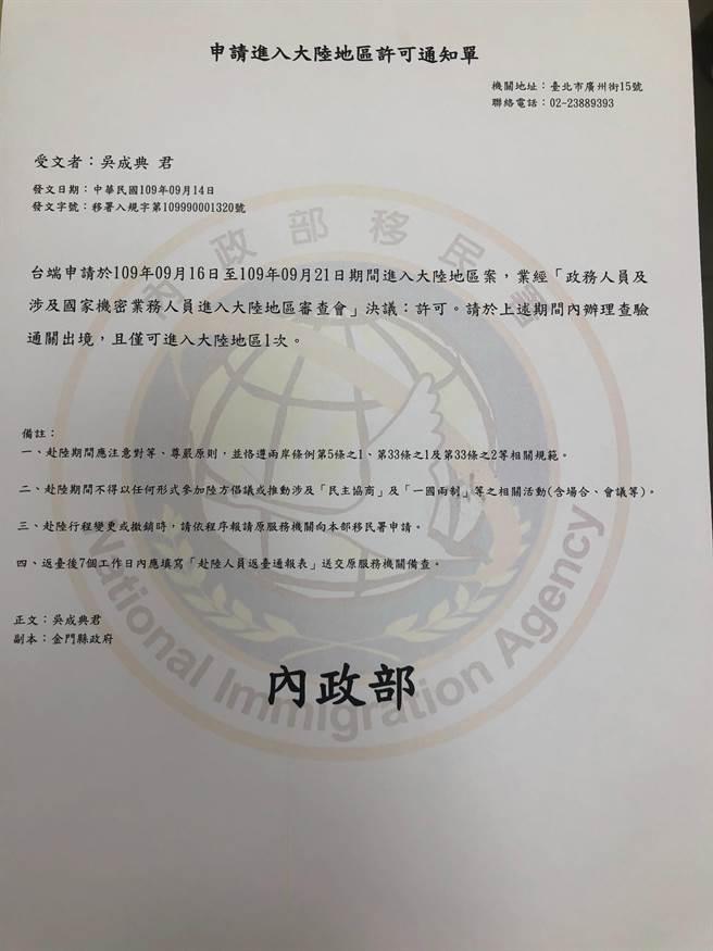 內政部發給吳成典的申請進入大陸地區許可通知單(新黨提供)