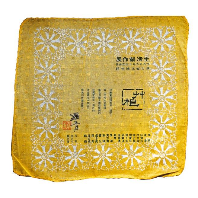 1976年5月24日《草根生活創作展》:〈手帕請貼〉。(羅青提供)