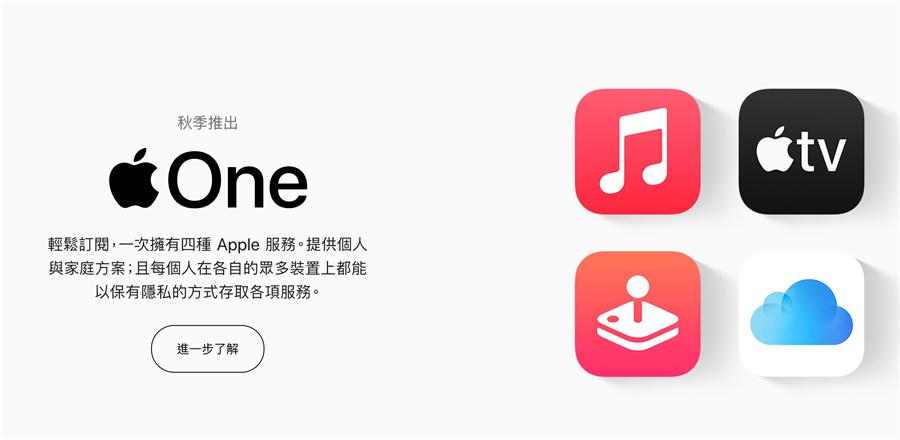 蘋果宣佈秋季將推出全新的Apple One套餐訂閱服務。(摘自蘋果官網)