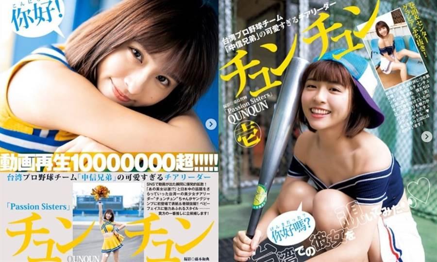 峮峮2度登上日本雜誌。(圖/IG@ qun_04)