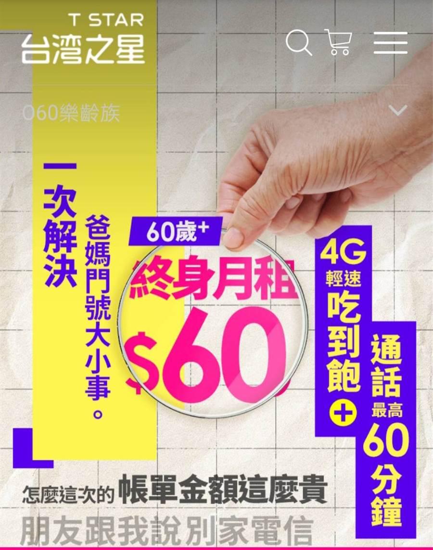 終身吃到飽月租60元!台灣之星樂齡方案1規定,竟引網戰翻。(圖/翻攝自台灣之星網站)