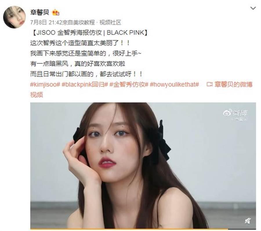 章馨貝以韓國女團BLACK PINK成員JISOO(金智秀)為範本,化出相似度極高的仿妆(圖/摘自微博@章馨贝)