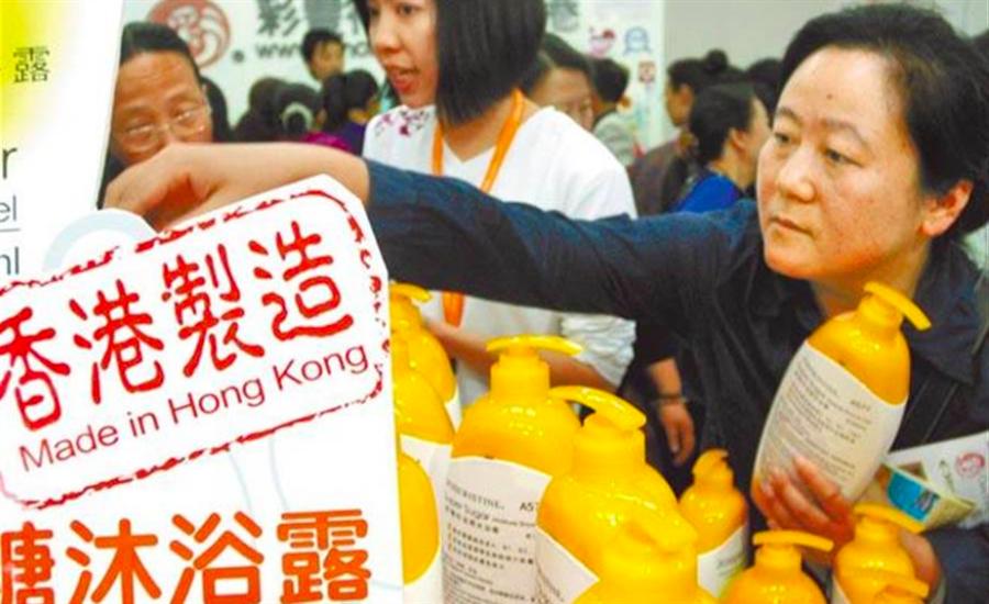 香港政府表示,從香港進口的貨品都需要改貼上「中國製造」標籤的要求實施日期已經延長45天至11月9日。(圖/新華社資料照)