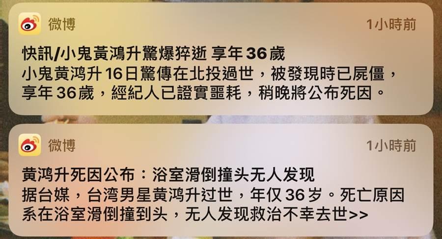 微博也在第一時間將黃鴻升死訊以推播方式通知用戶。(圖/民眾提供)