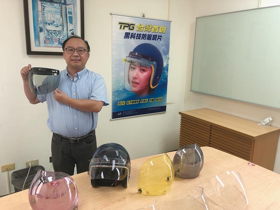 亞立邦科技董事長許博義親自介紹將陸續上市的TPG黑科技防曬安全帽鏡片,而首發公版鏡片將於台南品味周五合一展登場銷售,展區在二輪車區(A117)。圖/郭文正