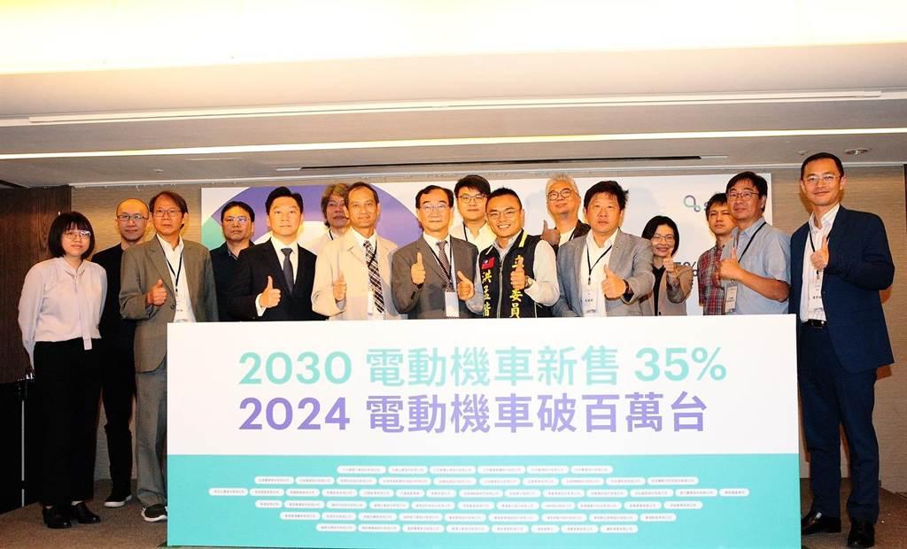 智慧移動產業鏈與蒞臨貴賓共同力挺連署「2030電動機車新售35%」、「2020電動機車破百萬台」。(SMAT提供)